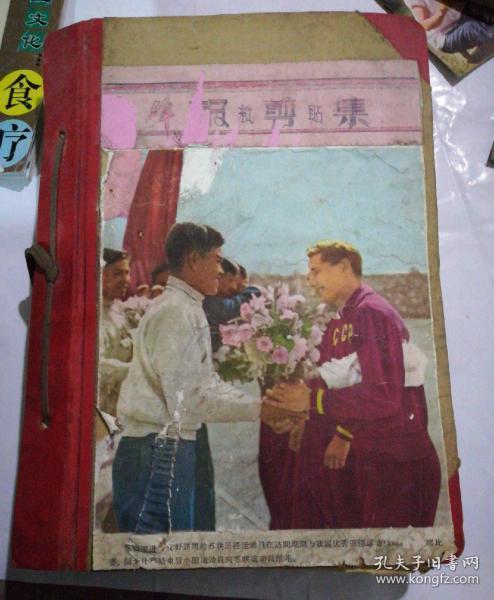 60年61年报纸剪贴集(一厚本)
