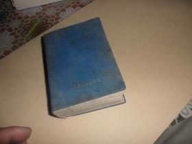 常用中草药手册(1970版 )64开绿色塑料软精装    带毛语录