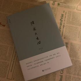 张岪与木心(陈丹青签名本)