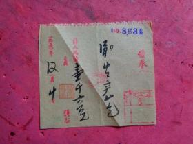 1950年12月4日 发奉单(壹仟六百元