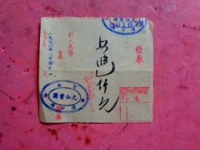 1950年11月3日 富阳 元和酱园发奉单(菜油乙仟元)