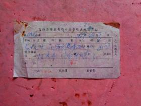 1963年4月3日 富阳县商业局场口办事处土纸成交证