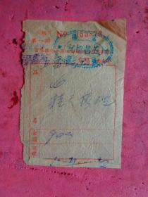 1952年10月11日 富阳县场口区五昌协记台照