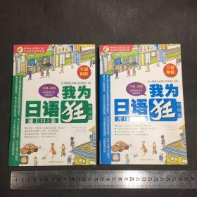 我为日语狂初级篇