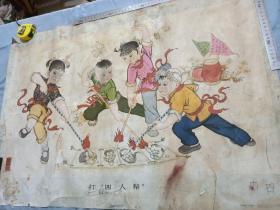 杨柳青年画,王宝光作,除四害,打四人帮年画。75/53