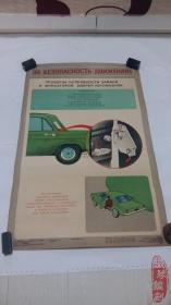 外文原版俄文原版ЗАЪЕЗОПАСНОСТЬДВИЖЕНИЯ前苏联汽车宣传画稀见懂的来(19)欢迎书友前来讲价哟!本店商品一律可以讲价!