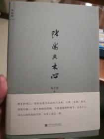 张岪与木心 陈丹青签名 完整