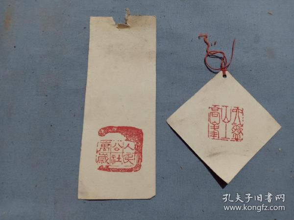 (夹8)建国后  人民公社好,篆体书签,两张,13*5cm