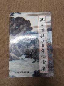 冼玉清诞生百年纪念集