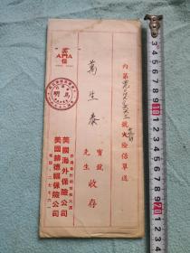 1962年香港保险单据一组