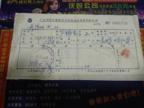 1957年广东省财政厅税务局房地产税集体纳税收据~春、夏、秋、冬季各1张~均是同一人、相同号码的。
