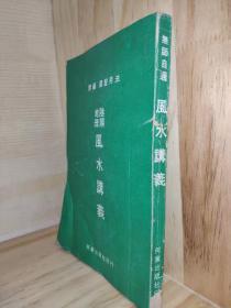 原版旧书《阴阳地理风水讲义》附罗盘用法/平装一厚册