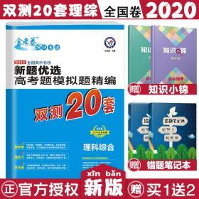天星教育·2015年高考题模拟题精编  理科综合(广东版)