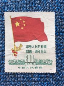 纪字头邮票 新票 中国纪6开国再-3(800元票) 中华人民共和国开国一周年纪念