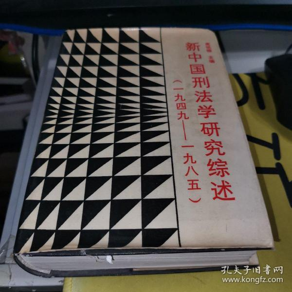 新中国刑法学研究综述(1949--1985)