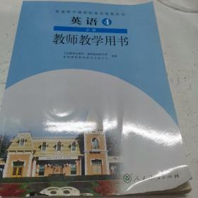 普通高中课程标准实验教科书英语4必修教师教学用 书