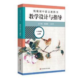 2020秋统编初中语文教科书 教学设计与指导  八年级上册(温儒敏、王本华主编)
