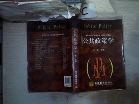公共政策学。。