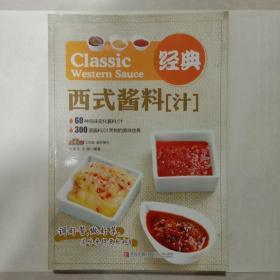 经典西式酱料(汁)