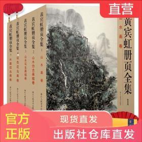 黄宾虹册页全集5册国画名家美术绘画书法大师作品全集黄宾虹画集
