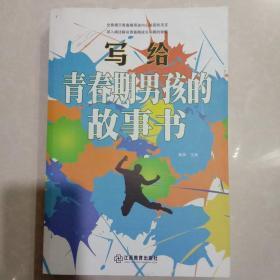 写给青春期男孩的故事书