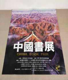 罕见 1985年香港《中国书展》海报 宣传画,藏书趣味相关,盛大展览