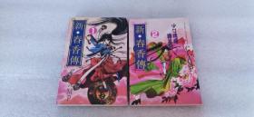 卡通漫画 新春香传 1 2 合售 私藏品好 64开