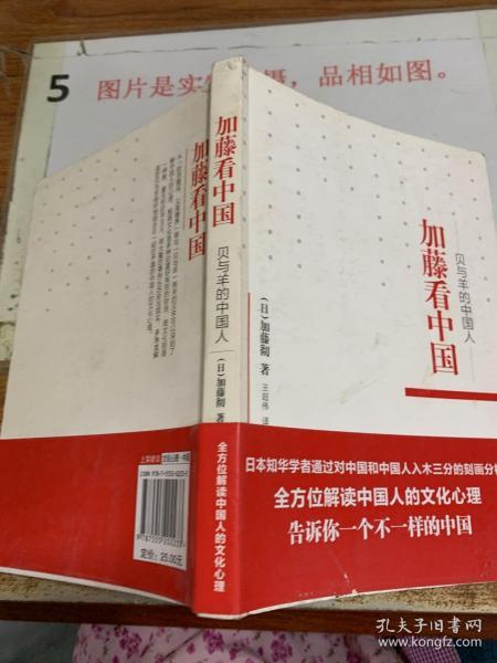 加藤看中国·贝与羊的中国人