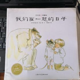 艾特熊与赛娜鼠:我们在一起的日子  圣诞派对  (2册)