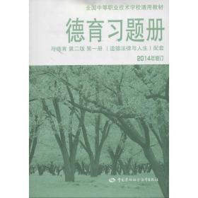德育习题册 与德育 第二版 第一册(2014年修订)配套
