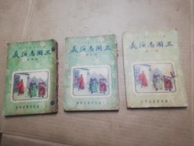 民国上海春明书店精校足本:三国志演义(一,二,四  册)