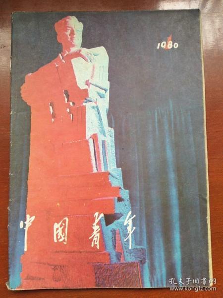 中国青年(1980.1)