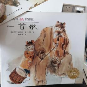 艾特熊&赛娜鼠:一首歌  看马戏(2册)