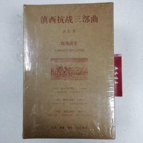 滇西抗战三部曲(套装共3册,赠2个图册)