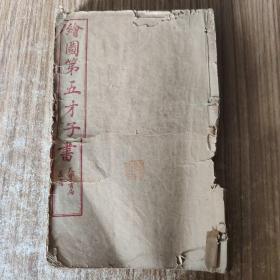 绘国第五才子书卷5-卷8