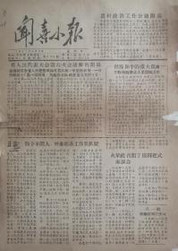 50年代山西地方小报---运城市系列--《闻喜小报》------虒人荣誉珍藏