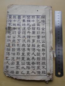 清代线装本【芥子园画传,卷一,卷二】白棉纸,残本