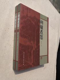 围炉煮墨(上下两册)