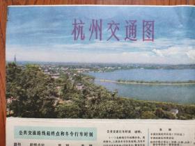 【旧地图】杭州交通图 8开   1980年7月1版1印