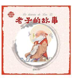 RT正常发货 正版 老子的故事 9787505441460 姜渭渔图 朝华出版社 少儿 书籍