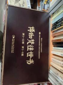 博伽梵往世书(1-12卷)16开精装 木箱