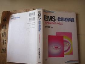 EMS:欧洲通货制度欧洲通货统合の焦点
