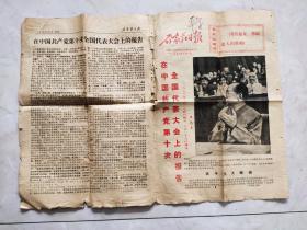 石家庄日报 1973年9月1日