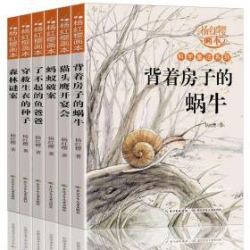 杨红樱画本科学童话6册