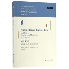 威权式法治(新加坡的立法话语与正当性)/文明互鉴世界法治理论前沿丛书