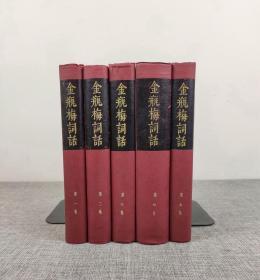 《金瓶梅词话》一套五册全,1963年 日本大安株式会社 精装本