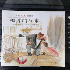 相片的故事  在美术馆(2册)《艾特熊&赛娜鼠》系列