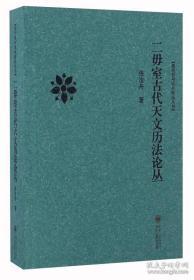 二毋室古代天文历法论丛 现代贵州学术精品丛书