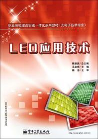 LED应用技术(光电子技术专业职业院校理论实践一体化系列