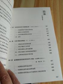 律师之道(2):资深律师的11堂业务课